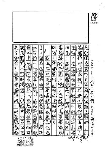103WM408江宜軒 (2)