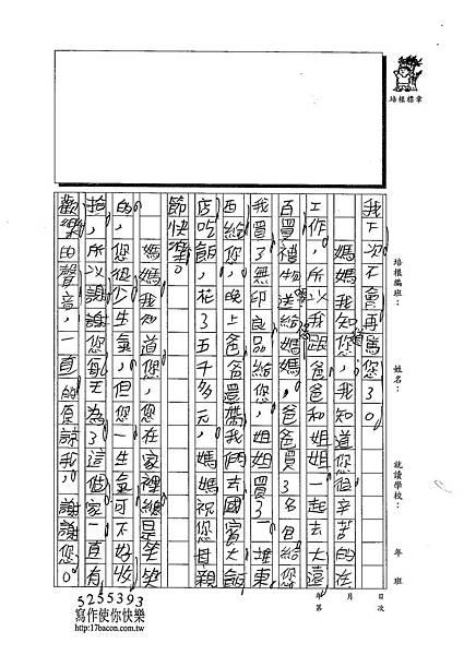103WM408張祐誠 (2)