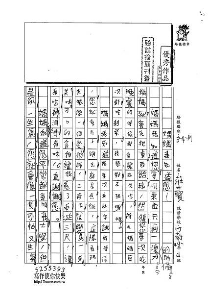 103WM408莊士賢 (1)