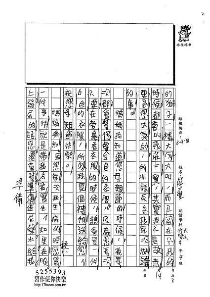 103WM408莊士賢 (2)