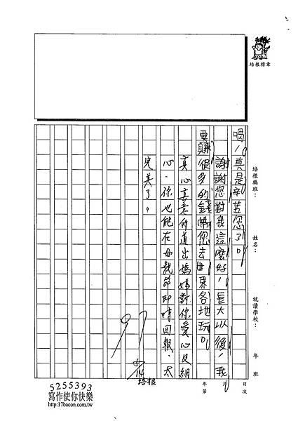 103WM408莊士賢 (3)