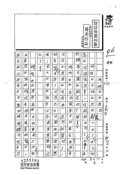 103W3408王歆華 (1)