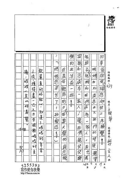 103W3408王歆華 (2)
