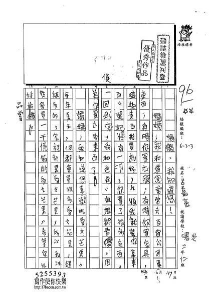 103W3408古嘉豪 (1)