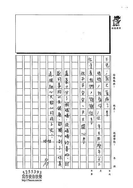 103W3408古嘉豪 (3)