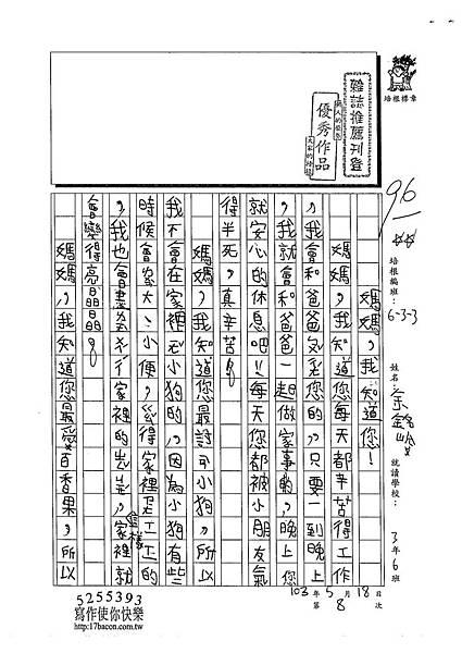 103W3408余銘峻 (1)