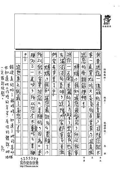 103W3408余銘峻 (2)