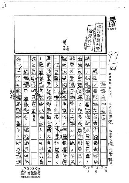 103W3408呂岱耘 (1)