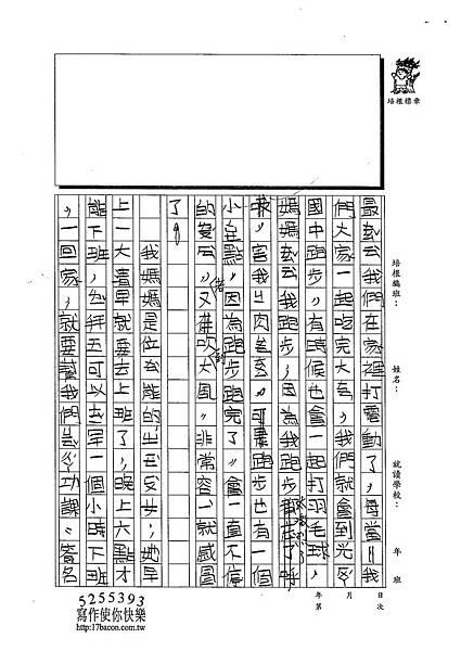 103W3408呂岱耘 (2)