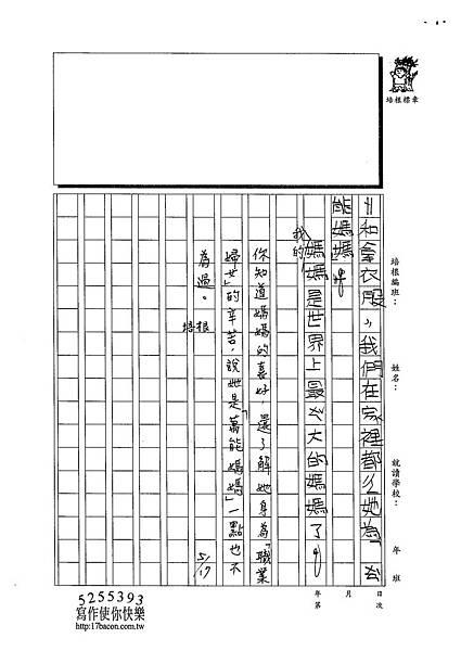 103W3408呂岱耘 (3)