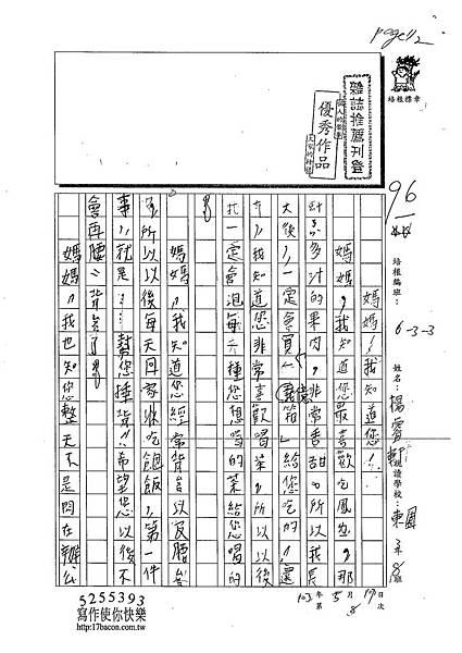 103W3408楊睿軒 (1)
