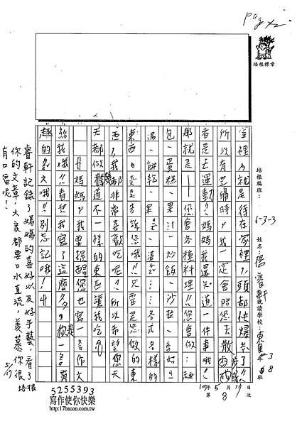 103W3408楊睿軒 (2)