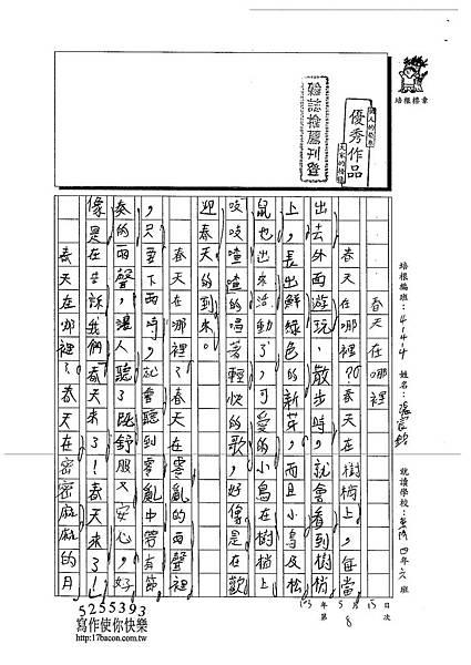 103W4408張宸銘 (1)