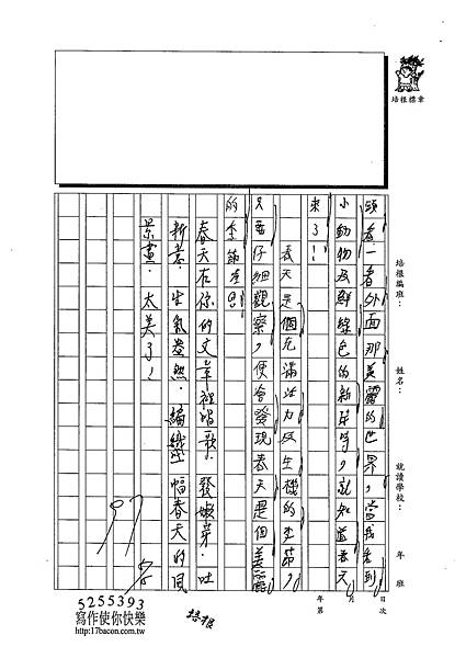 103W4408張宸銘 (3)