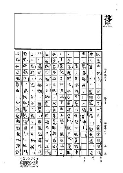 103W4408陳妍希 (2)