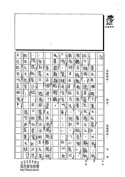 103W4408陳妍希 (3)