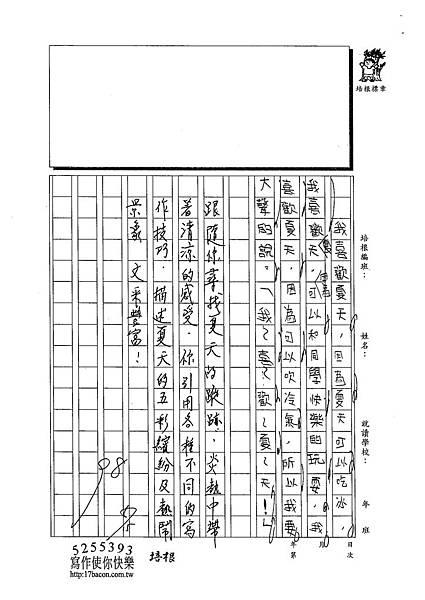 103W4408陳妍希 (4)