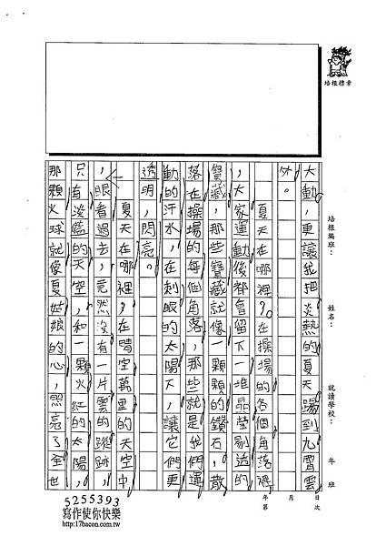 103W4408陳瑩修 (2)