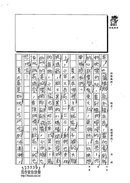 103W4408陳瑩修 (3)