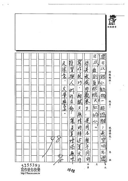 103W4408陳瑩修 (4)