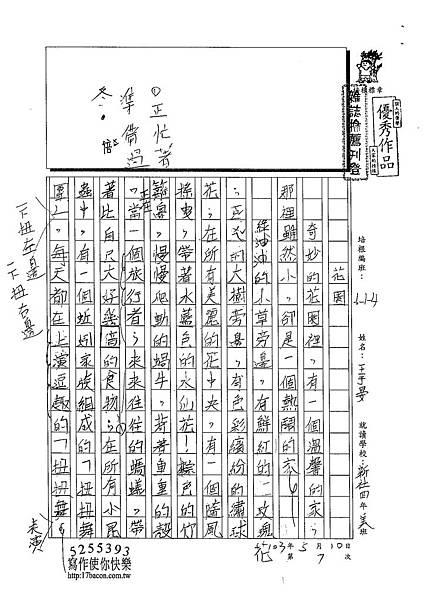 103W4407王于晏 (1)