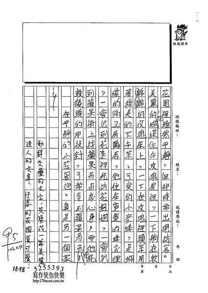 103W4407王于晏 (2)