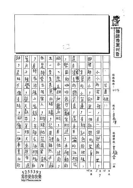103W4407呂嘉澤 (1)