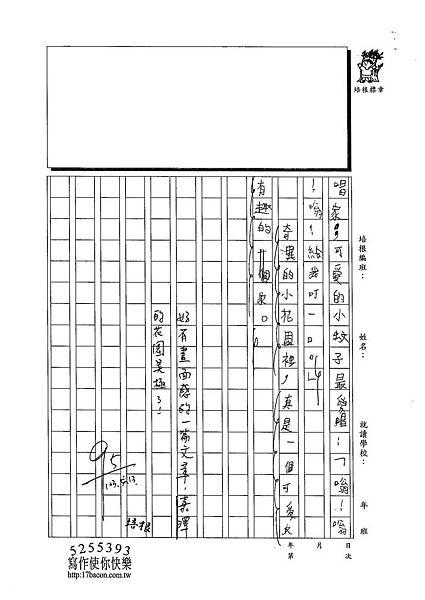 103W4407呂嘉澤 (2)