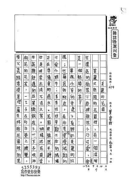 103W4407董睿群 (1)