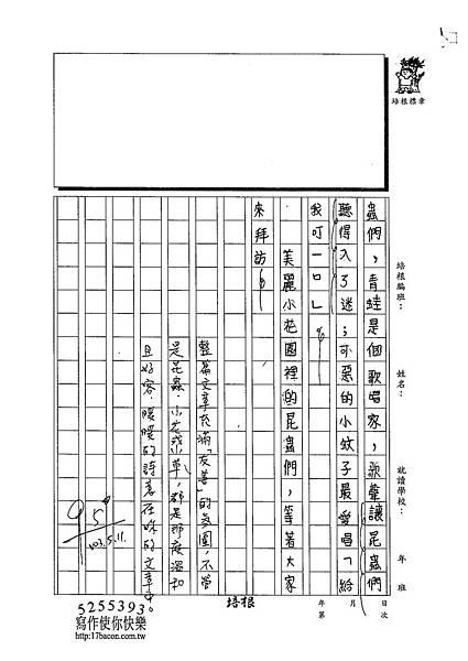 103W4407董睿群 (2)