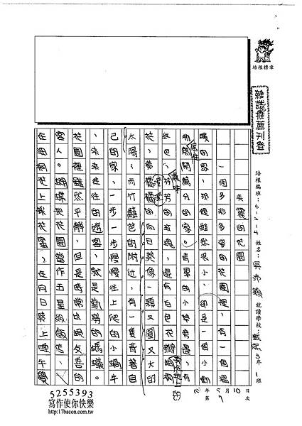103W4407吳沛穎 (1)