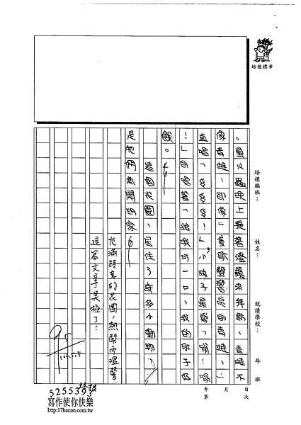 103W4407吳沛穎 (2)