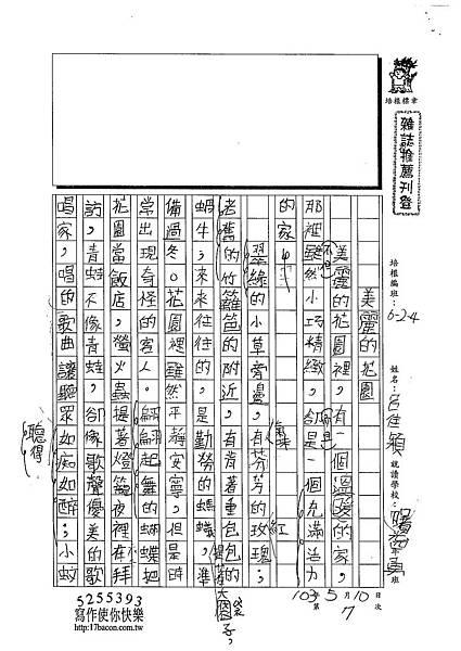 103W4407呂佳穎 (1)