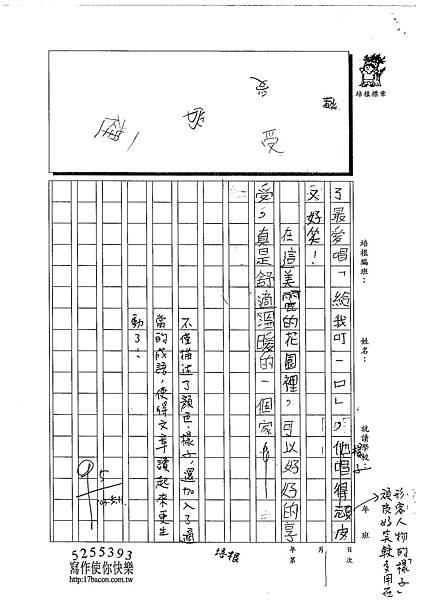 103W4407呂佳穎 (2)