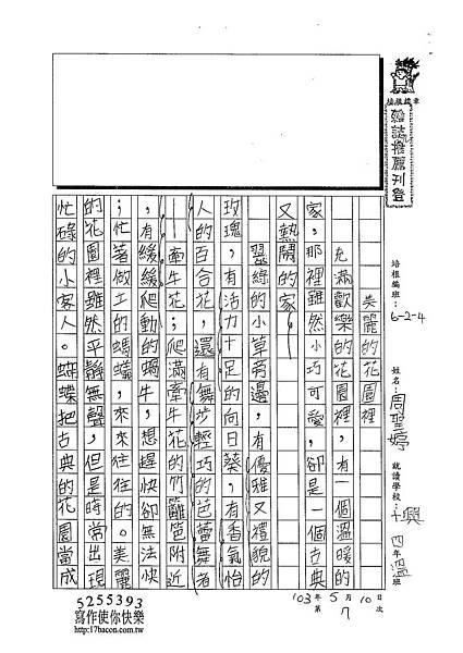 103W4407周聖婷 (1)