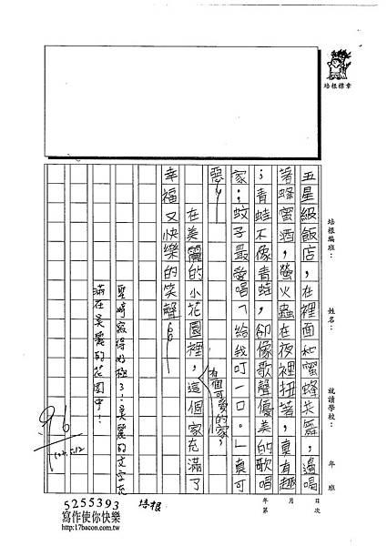 103W4407周聖婷 (2)