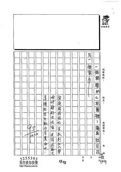 103W4407楊宜庭 (2)