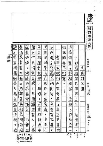 103W4407簡均嬡 (1)