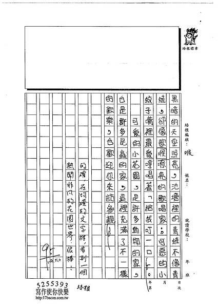 103W4407簡均嬡 (2)