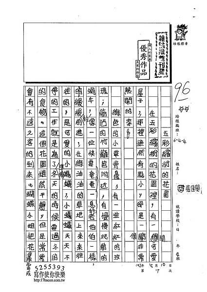 103W4407張家閔 (1)