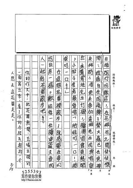 103W4407張家閔 (2)