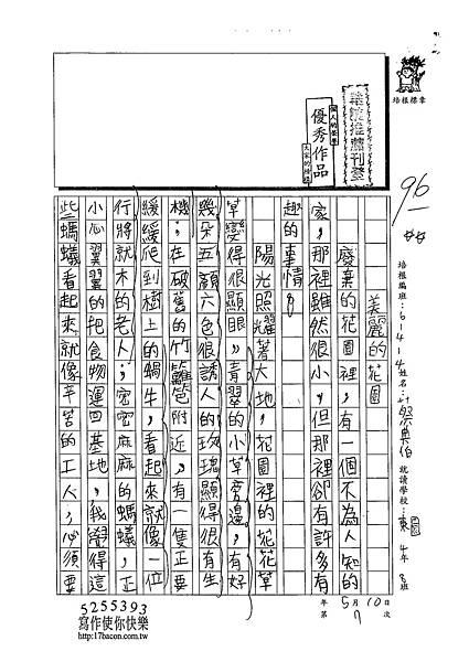 103W4407蔡典伯 (1)