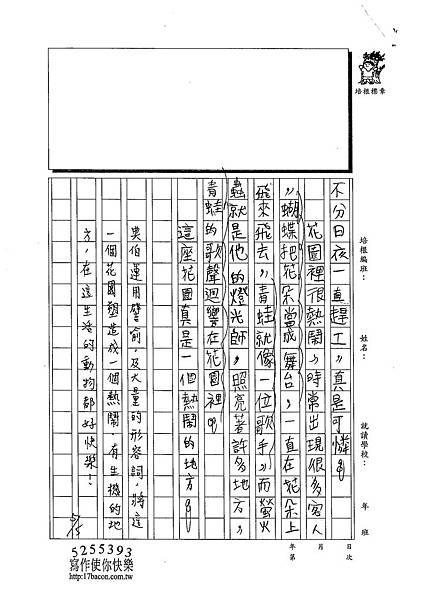 103W4407蔡典伯 (2)
