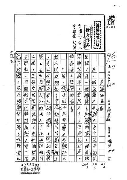 103W4407蔡昌祐 (1)