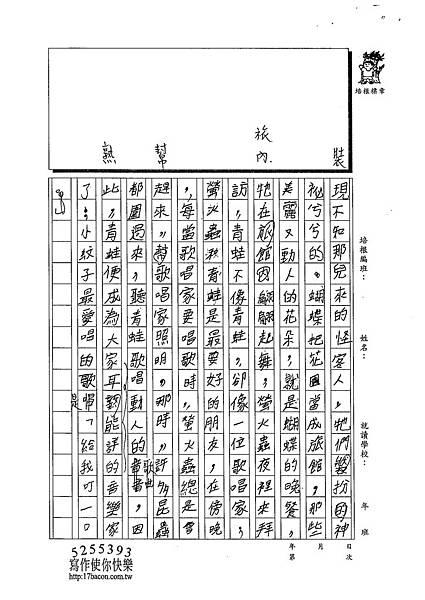 103W4407蔡昌祐 (2)