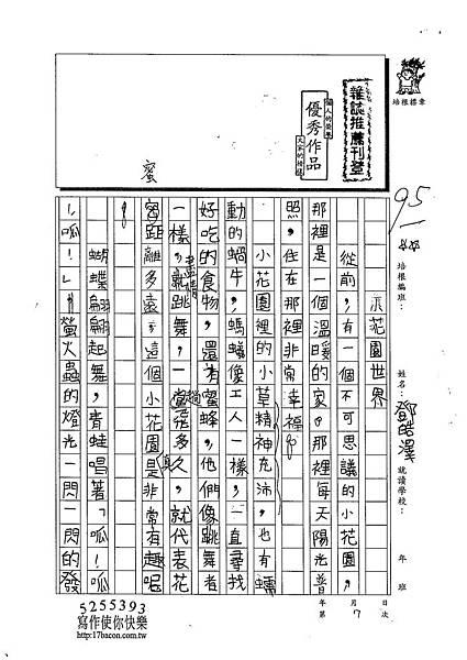 103W4407鄧皓澤 (1)
