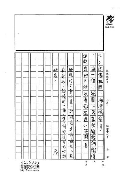 103W4407鄧皓澤 (2)