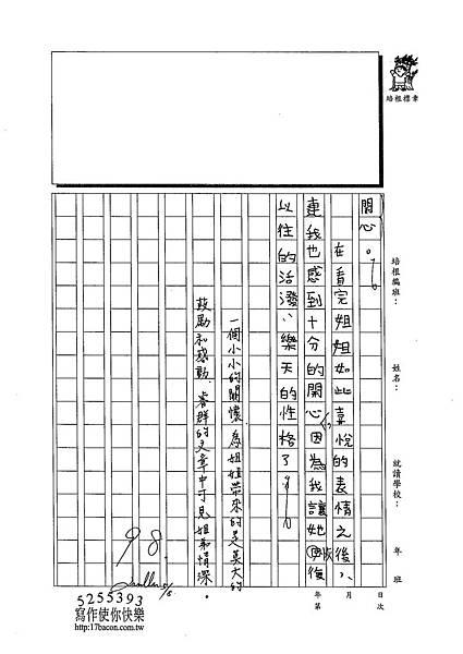 103W5407王睿群 (3)