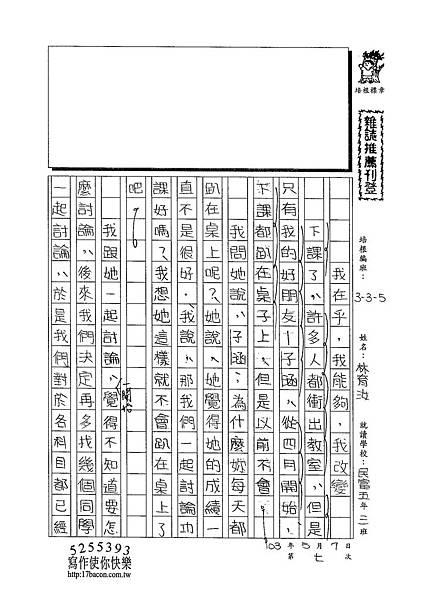 103W5407林育汝 (1)