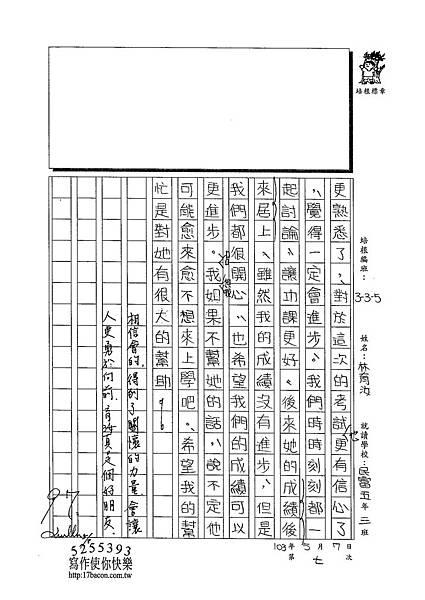 103W5407林育汝 (2)